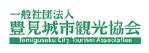豊見城市観光協会